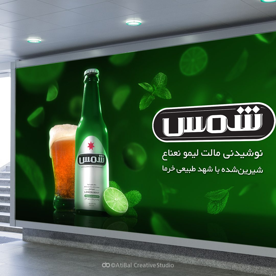 تبلیغات شمس
