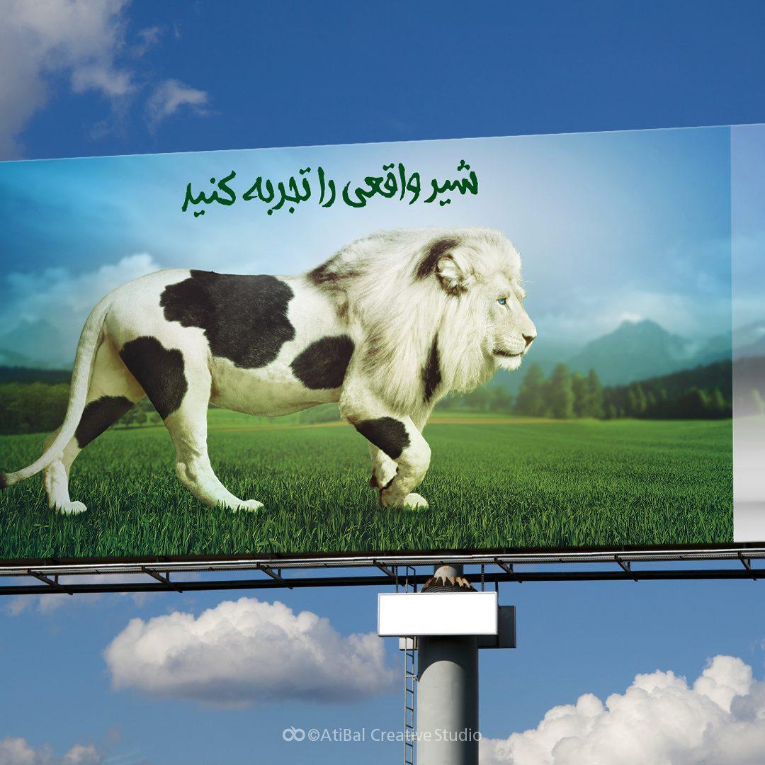 بیلبورد شیر تازه